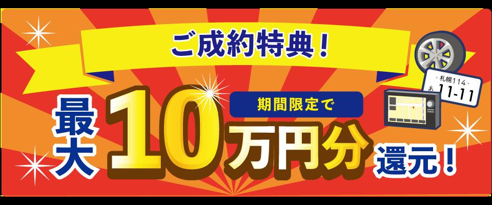 ご成約特典!10万円分還元