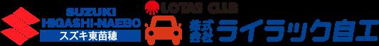 札幌市のライラック自工では、車検・板金塗装・新車リースから保険までをトータルサポート!