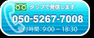 050-5267-7008