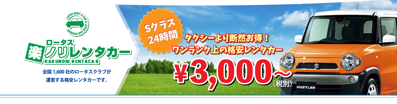 札幌市周辺で格安レンタカーを探すなら楽ノリレンタカー