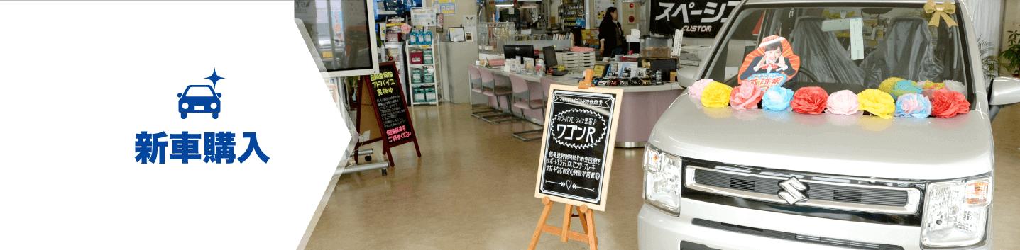札幌市近郊で新車購入をお考えの方はライラック自工へ