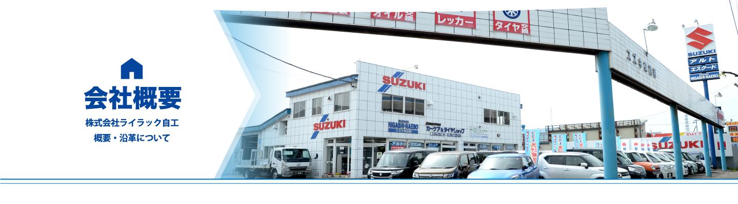 札幌市のライラック自工は新車・中古車販売・保険・板金・塗装・レッカーまでお客様のカーライフに関わる全てに対応致します!