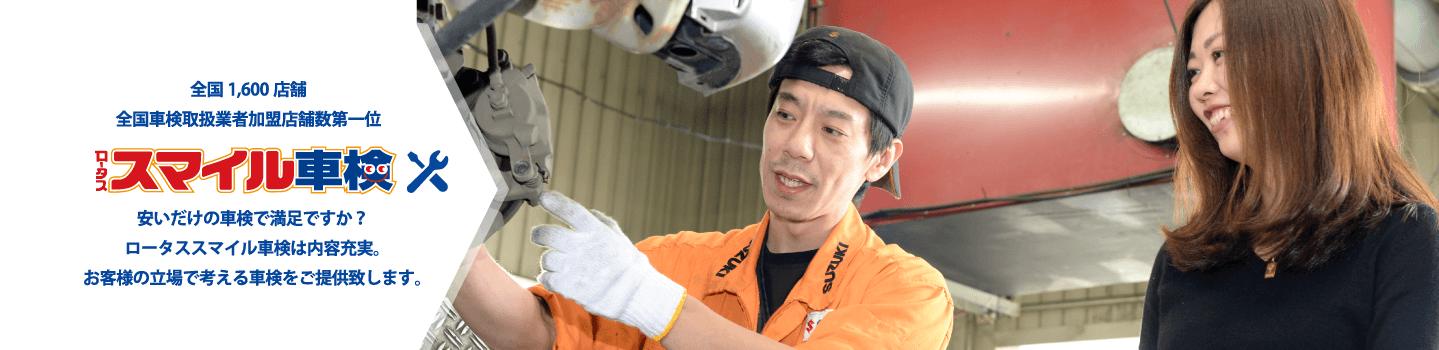 札幌市周辺で車検を受けるなら指定工場で安心安全のライラック自工