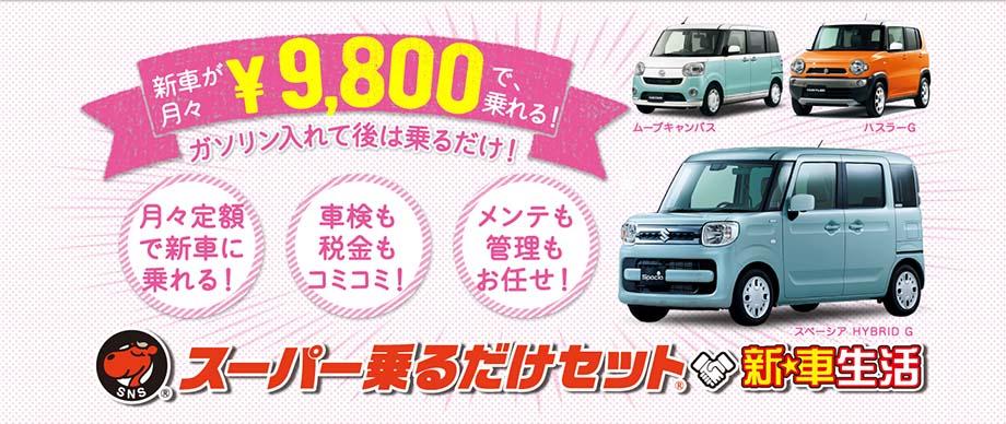 札幌市周辺で新車生活 スーパー乗るだけセット シンプル7はライラック自工