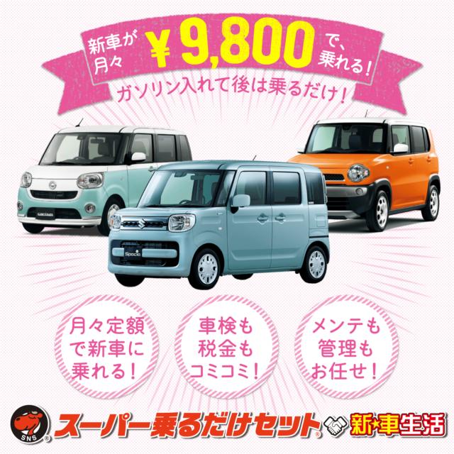 新車が月々9,800円~で乗れる!